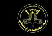 واکنش جهاد اسلامی به دیدار نتانیاهو و بن سلمان/ هشدار درباره توطئه بزرگ علیه فلسطین
