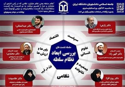 برگزاری نشست هایی برای تبیین ابعاد نظام سلطه در دانشگاه تهران