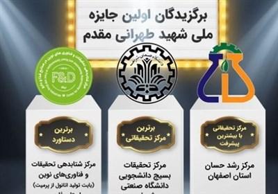 معرفی برگزیدگان اولین دوره جایزه ملی شهید طهرانیمقدم
