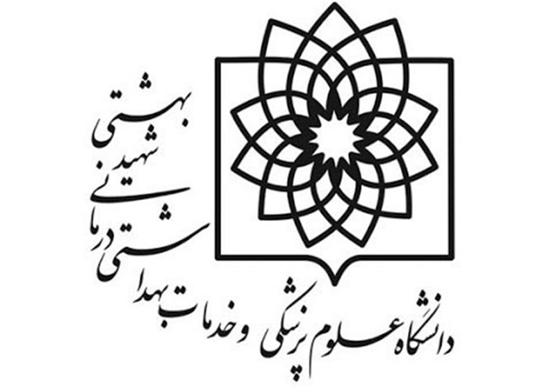 مرکز خدمات طب سنتی ویژه بیماران کرونایی در دانشگاه شهید بهشتی راهاندازی شد