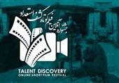 آثار منتخب اولین جشنواره آنلاین فیلم کوتاه کشف استعداد معرفی شدند