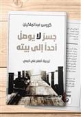 انتشار کتاب گزیده اشعار گروس عبدالملکیان به زبان عربی