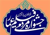 مهلت ثبتنام یازدهمین جشنواره عمار تمدید شد/ 3 مستند ایرانی در جشنواره فیلمهای ورزشی میلان