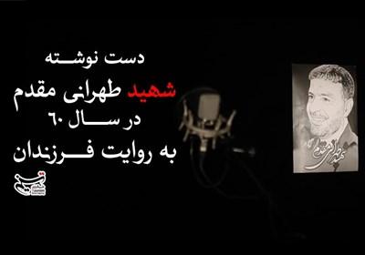 دست نوشته شهید طهرانی مقدم در سال 60 به روایت فرزندان