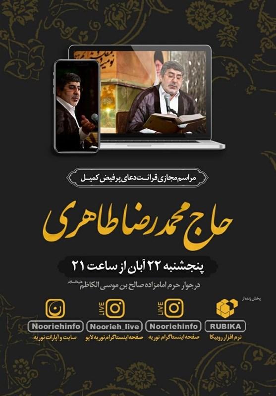 محمدرضا طاهری , امامزاده صالح(ع) , دعای کمیل ,
