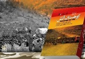 """استقبال مخاطبان از """"کوهستان آتش""""/ نظر احمد دهقان درباره کتاب"""