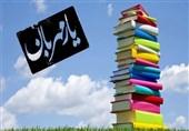 اقدام جهادی خادمیاران رضوی برای ترویج فرهنگ کتابخوانی/ایدههای نوین استقبال شدند