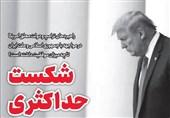 شماره جدید خط حزبالله با عنوان «شکست حداکثری» منتشر شد