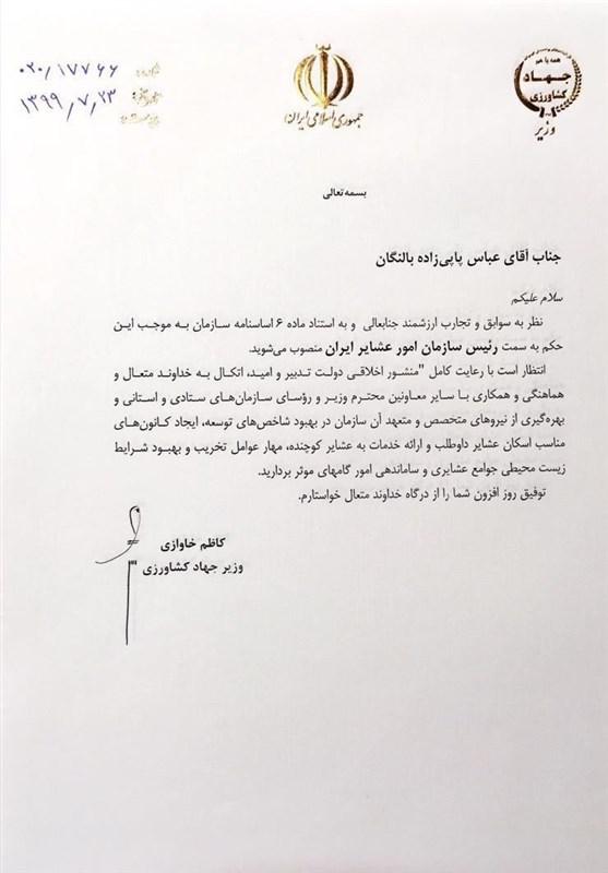 سازمان امور عشایر , وزارت جهاد کشاورزی , دولت دوازدهم جمهوری اسلامی ایران ,
