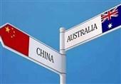 چین مذاکرات اقتصادی با استرالیا را تعلیق کرد