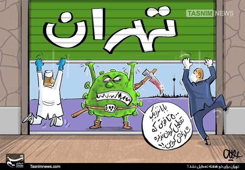 کاریکاتور/ تهران تعطیل نشد!