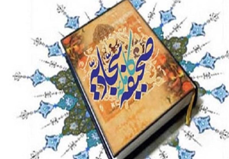 دعای امام سجاد (ع) هنگام فرا رسیدن ماه رمضان