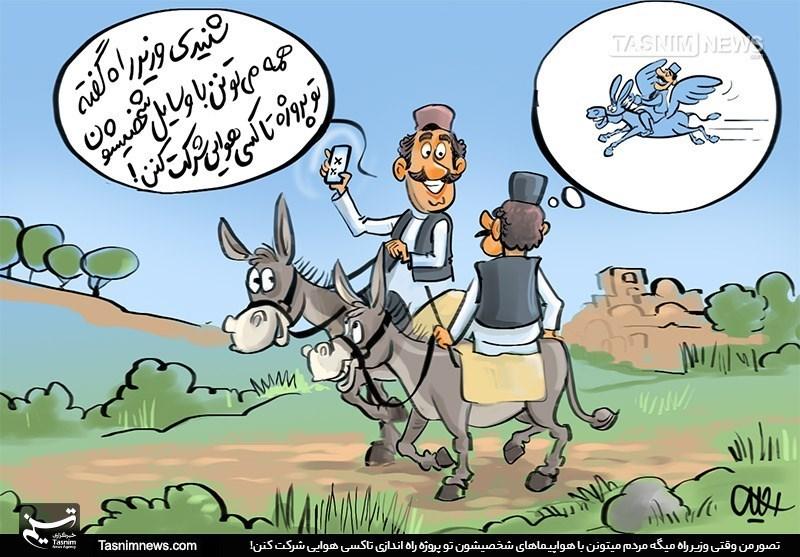 کاریکاتور/ راه حل هوایی وزیر!