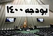 12 بهمن؛ آغاز بررسی لایحه بودجه در صحن علنی مجلس
