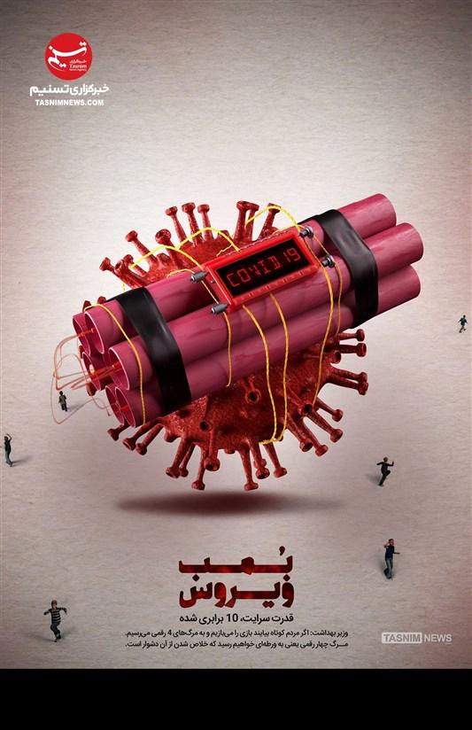 پوستر/ بمب کرونا ویروس!