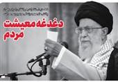 خط حزبالله 263 | دغدغه معیشت مردم