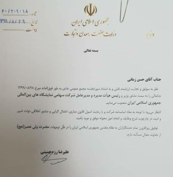 دو تغییر مدیریتی در وزارت صمت با حکم رزم حسینی