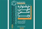 فراخوان جشنواره ملی عکس لباس اقوام منتشر شد