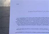 عربستان|اقدام جدید مخالفان سعودی برای مقابله با سرکوبگری آل سعود