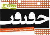 مستندسازان ایرانی کدام گونه مستند را بیشتر دوست دارند؟
