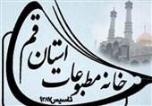 رفع مشکلات خبرنگاران استان مورد تاکید منتخبین خانه مطبوعات قم است