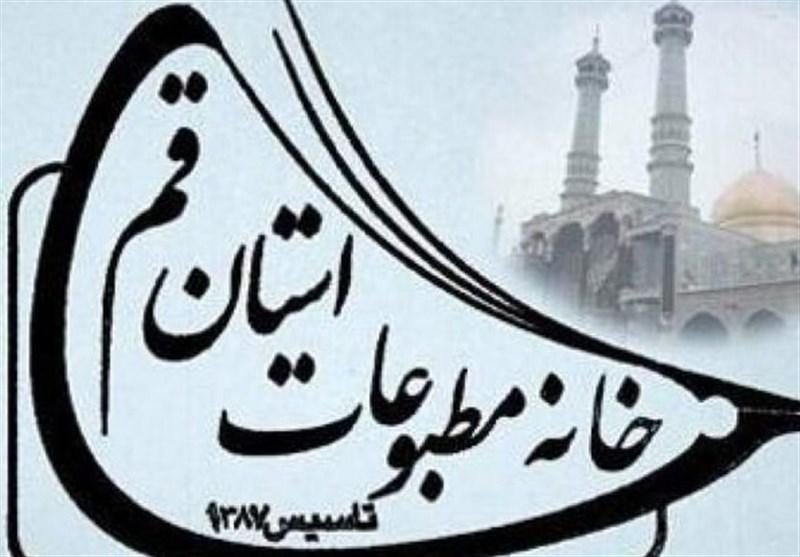 نامه فعالان رسانهای قم به وزارت ارشاد/جلوی تنش و اختلافات در فضای مطبوعات استان را بگیرید