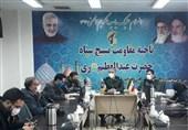 تهران| 75 عنوان برنامه هفته بسیج در شهرری برگزار می شود