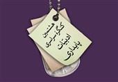 هشتمین کنگره ادبیات پایداری در چهارمحال و بختیاری برگزار میشود