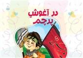 حمیدرضا برقعی مجموعه اشعاری برای کودکان منتشر کرد + عکس