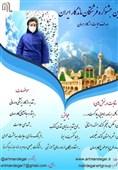 تقدیر از کادر درمان در جشنواره فرشتگان ماندگار ایران