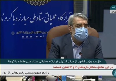 وزیر کشور: باید درباره محدودیتها حرف واحد زده شود/ وزارت صمت کنترل اصناف را با جدیت انجام دهد