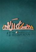 اختتامیه جایزه جلال چگونه برگزار خواهد شد؟/ شبکه 4 میزبان سیزدهمین دوره