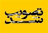 استاندار هرمزگان: طرح جامع شهرک مسکونی گردشگری دوتیس تصویب شد