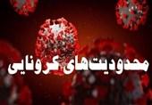 آغاز محدودیتهای کرونایی در کرمان /تعطیلی اصناف و نماز جمعه 