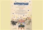 فراخوان هنرهای دستی و دیجیتال با موضوع شهیدان مقاومت منتشر شد