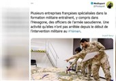 افشای نقش گسترده فرانسه در قتل عام غیرنظامیان یمن
