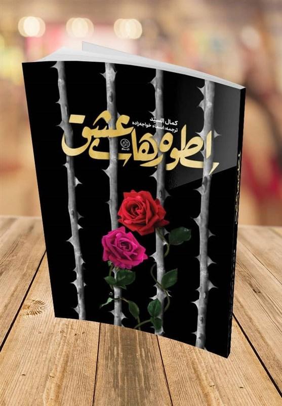 انتشار «اسطورههای عشق» در بحرین/ طنین صدای زنان گمنامی که در دوره صدام شهید شدند