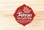 85 کشور در جشنواره بینالمللی پویانمایی تهران حضور دارند