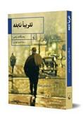کتاب تازهای از «بندیکت ولس» در ایران