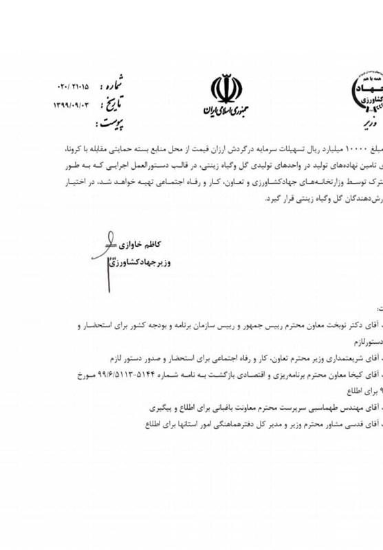 وزارت جهاد کشاورزی , دولت دوازدهم جمهوری اسلامی ایران , کرونا ,