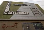 «سینما آفریقا» تهران به حوزه هنری تحویل داده شد