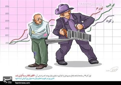 کاریکاتور/ ثبت روز گرانی در تقویم| 20 کالا در یک روز گران شد!