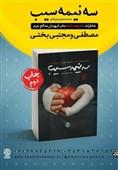 «سه نیمه سیب» به دست آذری زبانها رسید/ داستان پرماجرای یک خانواده برای رسیدن به سوریه