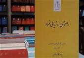 """کتاب """"راهنمای ارزیابی فساد"""" منتشر شد"""