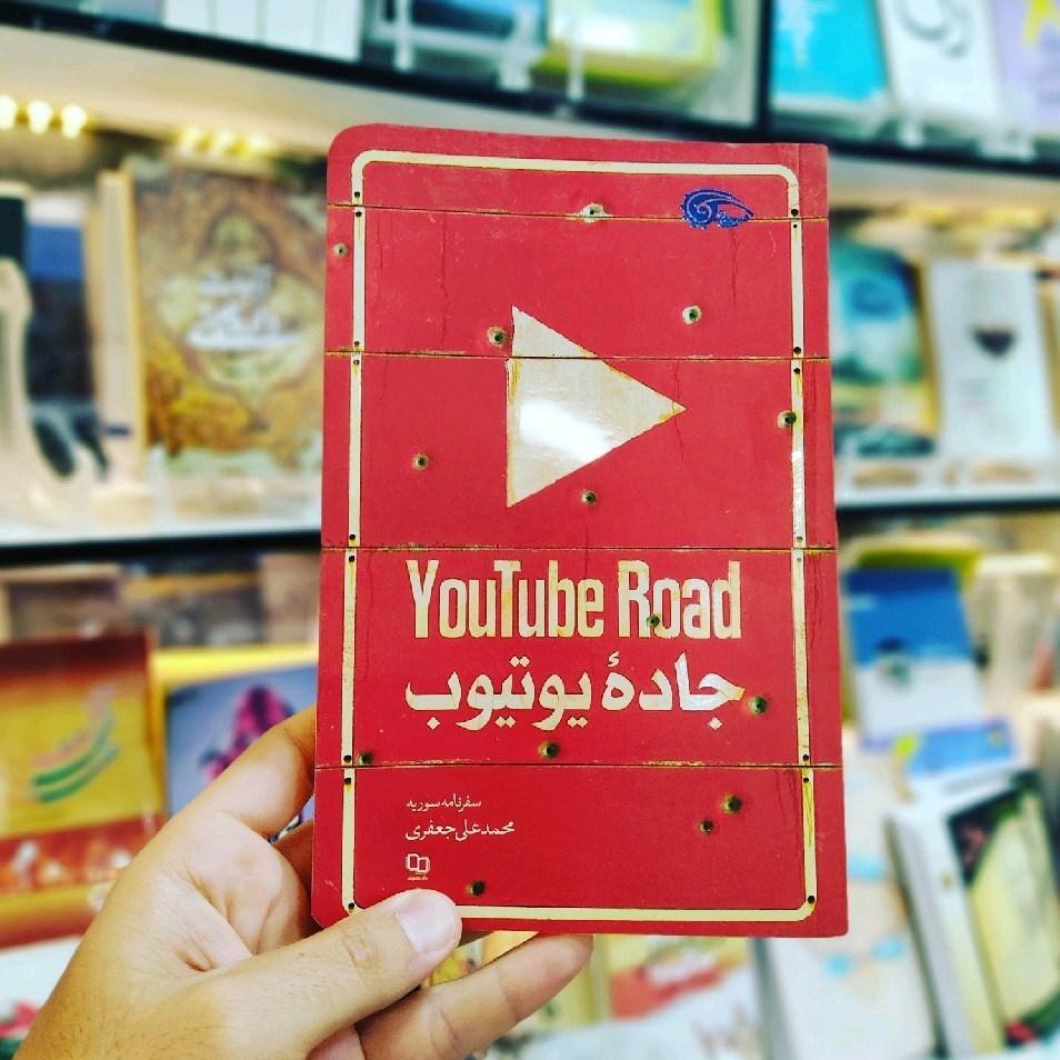 کتاب , داعش | گروه تروریستی داعش , مدافعان حرم , نشر معارف ,