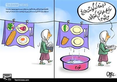 کاریکاتور/ درستهکه گوشت و برنج نداریم،عوضشکمتر ظرف میشوریم!