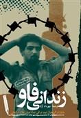 نقشه گروهبان عراقی برای فرار از خاک ایران/ کتابی که پس از سقوط صدام منتشر شد