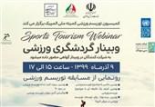 برگزاری وبینار گردشگری ورزشی با همکاری کمیسیون ملی یونسکو و کمیته ملی المپیک