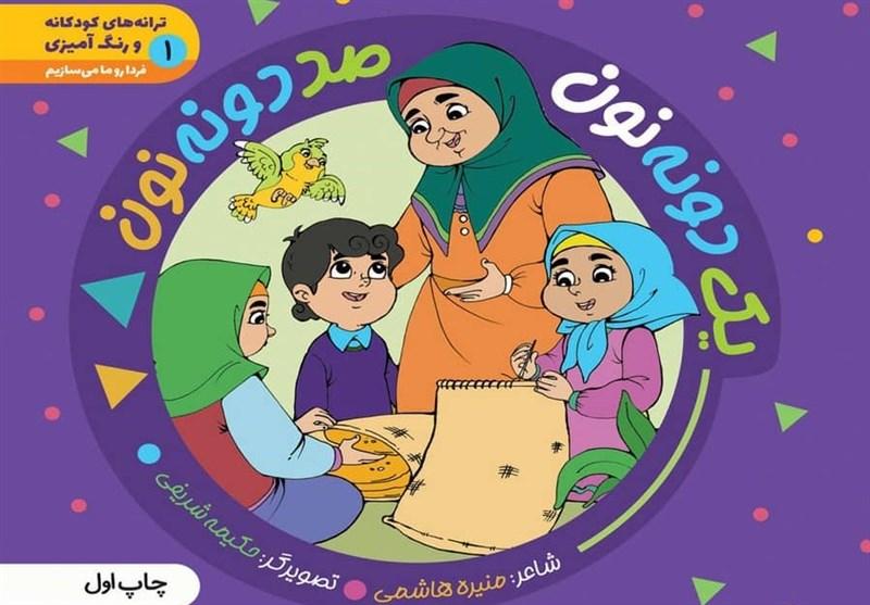 انتشار 2 عنوان کتاب کودک با حال و هوای دفاع مقدس