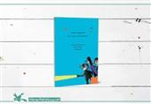 بازخوانی داستانهای «جستوجو در مدرسه»